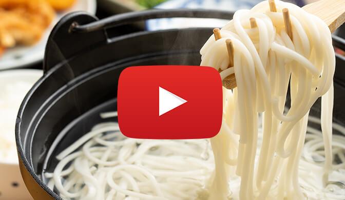 手延べ五島うどん中本製麺 動画