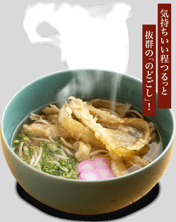 手延べ五島うどん 中本製麺コンセプト