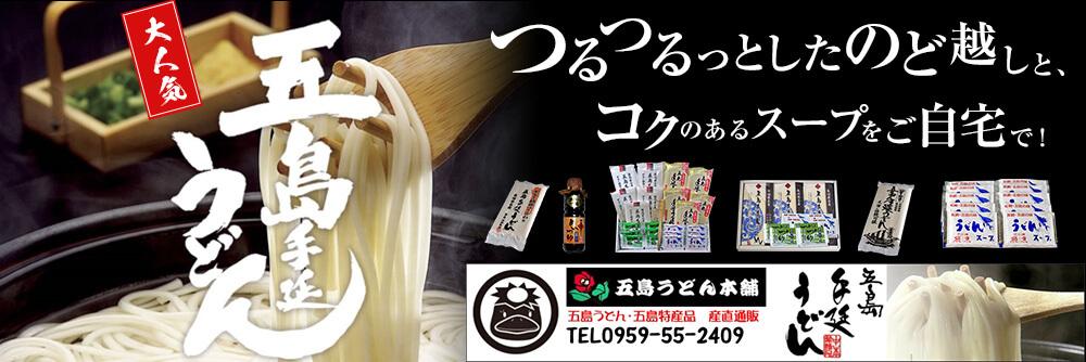 手延べ五島うどん中本製麺 通販