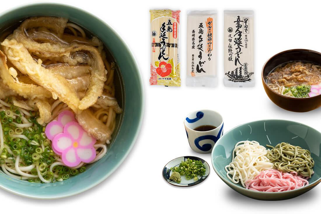 中本製麺 五島うどん種類